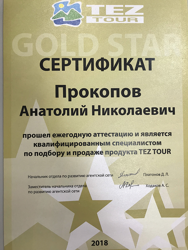 2018 год TEZ TOUR Gold Star